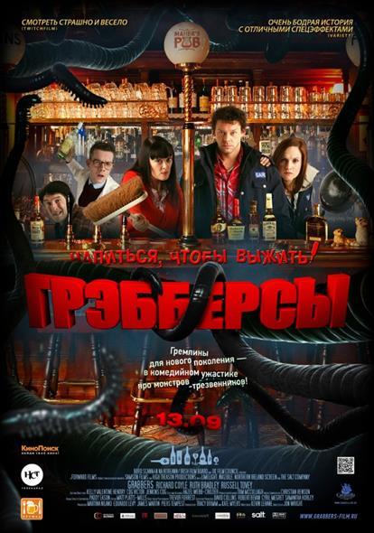 Грэбберсы (DVD) (Мистерия)