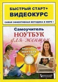 Каменская Л. Самоучитель работы на ноутбуке для женщин водяной полотенцесушитель терминус фокстрот 32х70