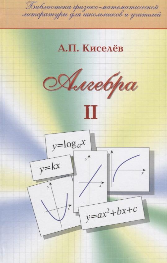 Киселев А. Алгебра. Часть вторая