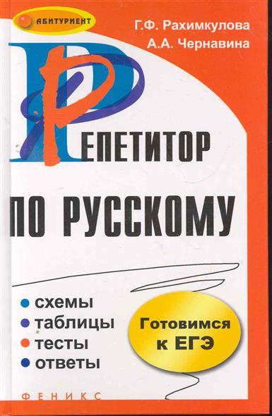 Рахимкулова Г.: Репетитор по русскому Схемы таблицы тесты ответы
