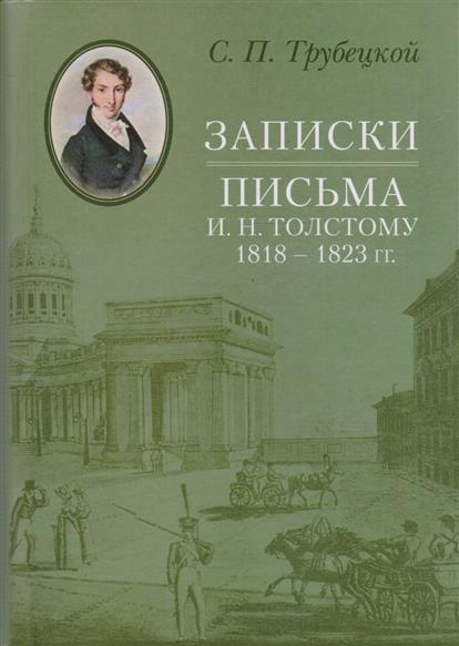 Трубецкой С. Записки. Письма И. Н. Толстому 1818-1823 гг. и и горбачевский записки письма