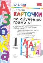 Карточки по обучению грамоте 1 кл