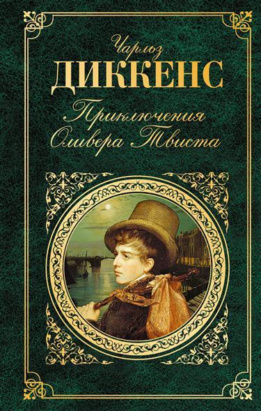 Диккенс Ч. Приключения Оливера Твиста. Роман dickens charles oliver twist приключения оливера твиста роман на англ яз
