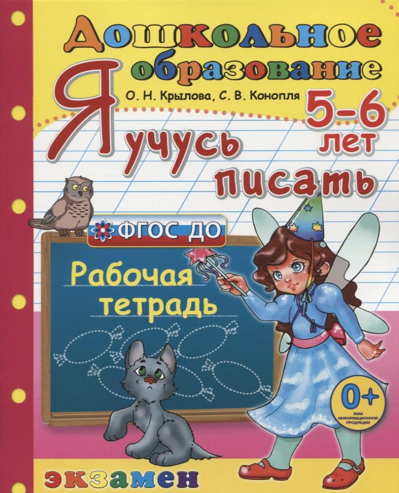 Крылова О., Конопля С. Я учусь писать. 5-6 лет. Пособие по программе Успех крылова о я учусь читать 6 лет