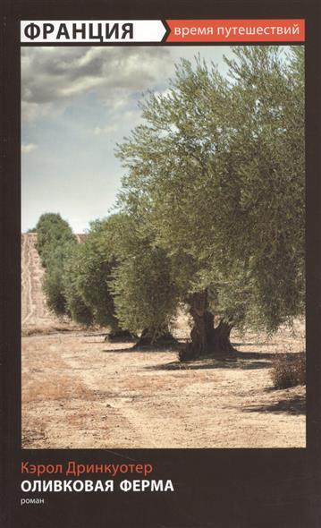 Оливковая ферма. Роман