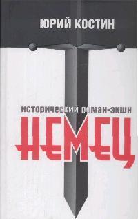 Немец Исторический роман-экшн