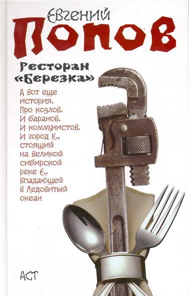 Попов Е. Ресторан Березка евгений попов ресторан березка сборник