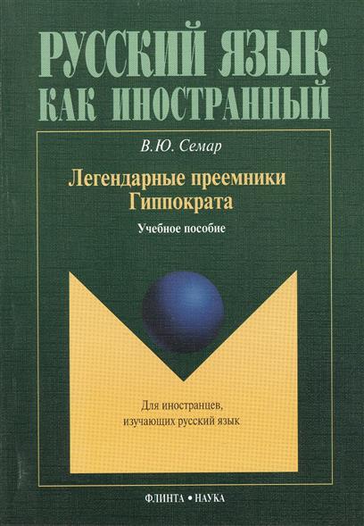 Легендарные преемники Гиппократа. Учебное пособие