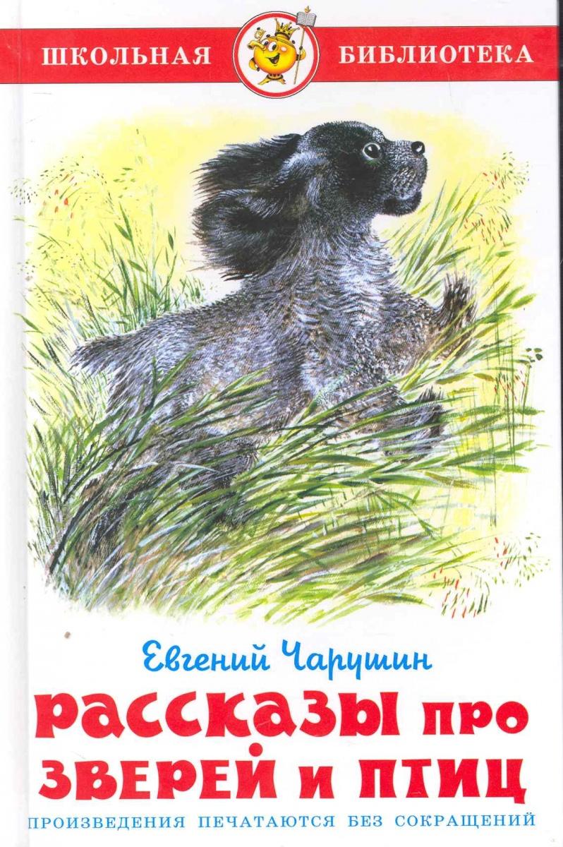 Чарушин Е. Рассказы про зверей и птиц чарушин е рассказы про зверей и птиц