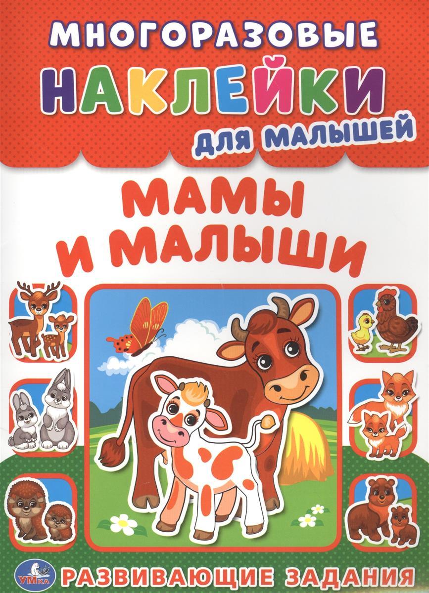 Хомякова К. (ред.) Мамы и малыши. Многоразовые наклейки для малышей детские наклейки росмэн самые лучшие наклейки мамы и малыши