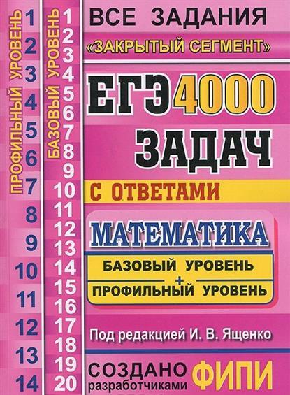 """ЕГЭ: 4000 задач с ответами по математике. Все задания """"Закрытый сегмент"""". 4000 заданий. Задания 1-14 (профильный уровень). Задания 1-20 (базовый уровень). Все прототипы. Ответы"""