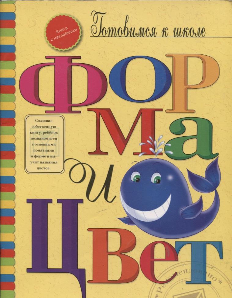 Федина О., Федин С. КН Форма и цвет ISBN: 9785224054640