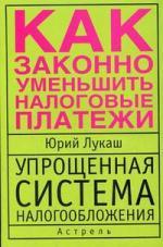 Лукаш Ю. Упрощенная система налогообложения Как законно уменьшить налог. платежи ю а лукаш формирование эффективных договорных отношений с контрагентами