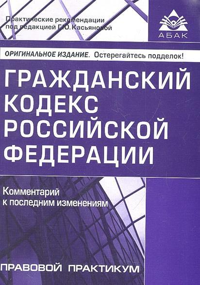 ГК РФ Комм. к последн. изменениям 2012