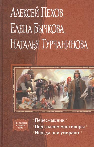 Пехов А., Бычкова Е., Турчанинова Н. Пересмешник. Под знаком мантикоры. Иногда они умирают