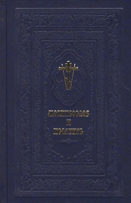 Полный православный молитвослов для мирян и Псалтирь ISBN: 5983170031 православный молитвослов со словарем