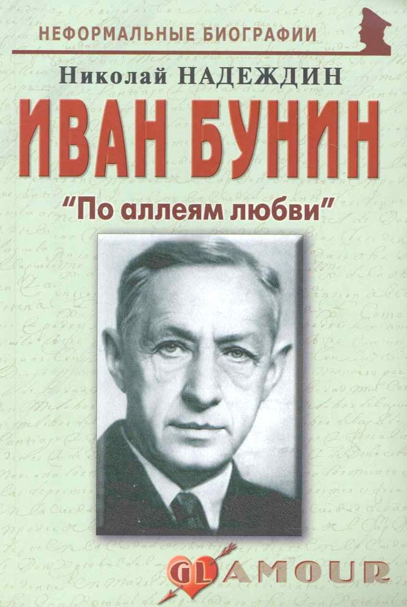 Надеждин Н. Иван Бунин По аллеям любви иван бунин в одной знакомой улице