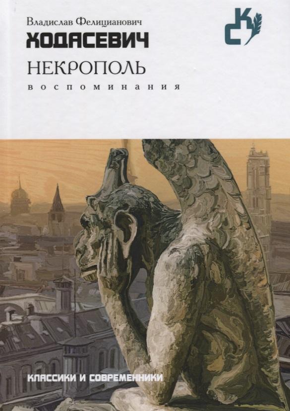 Ходасевич В. Некрополь. Воспоминания российский некрополь в италии