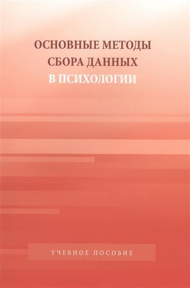 Капустин С. (ред.) Основные методы сбора данных в психологии