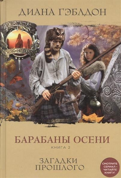 Гэблдон Д. Барабаны осени. Книга 2. Загадки прошлого