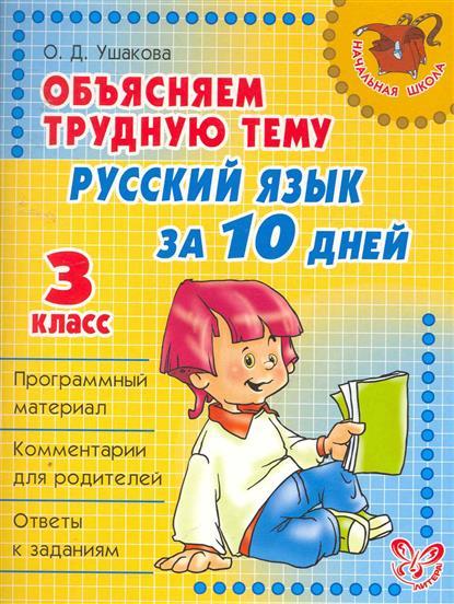 Объясняем трудную тему Русский язык за 10 дней 3 кл.