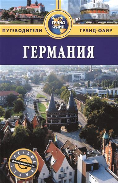 Патрунов Ф. Германия. Путеводитель ISBN: 9785818319254
