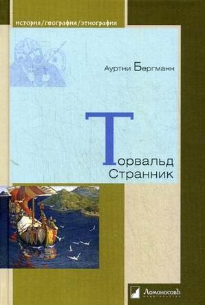 Торвальд Странник