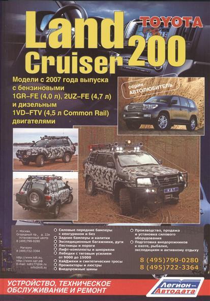 Toyota Land Cruiser 200. Модели с 2007 года выпуска с бензиновыми 1GR-FE (4,0 л.), 2UZ-FE (4,7 л.) и дизельным 1VD-FTV (4,5 л. Common Rail) двигателями. Устройство, техническое обслуживание и ремонт toyota land cruiser 200 lexus lx 570 с 2007 года выпуска руководство по ремонту и эксплуатации
