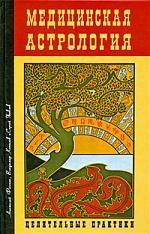 Фесечко А., Копылов В., Яковлев С. Медицинская астрология Целительные практики николай копылов ради женщин
