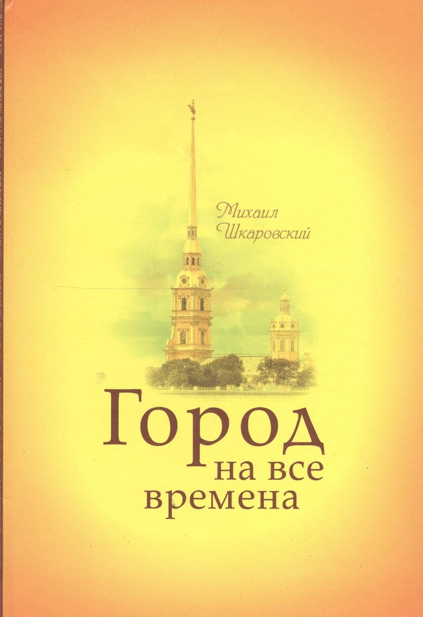 Шкаровский М. Город на все времена