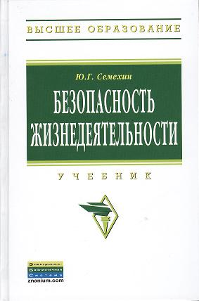 Семехин Ю. Безопасность жизнедеятельности: Учебник семехин ю безопасность жизнедеятельности учебник