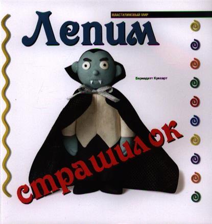 Куксарт Б. Лепим страшилок