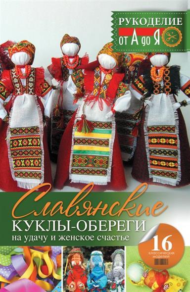Славянские куклы-обереги на удачу и женское счастье