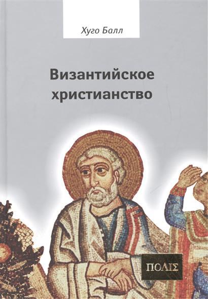 Балл Х. Византийское христианство