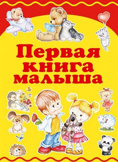 Хомич Е. Первая книга малыша хомич е о самые нужные советы