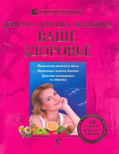Белопольский Ю. и др. Девочка девушка женщина Ваше здоровье