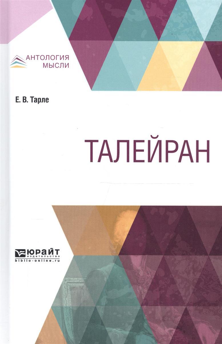 Тарле Е. Талейран венингер б тарле е 24 зимние истории isbn 9785171047818
