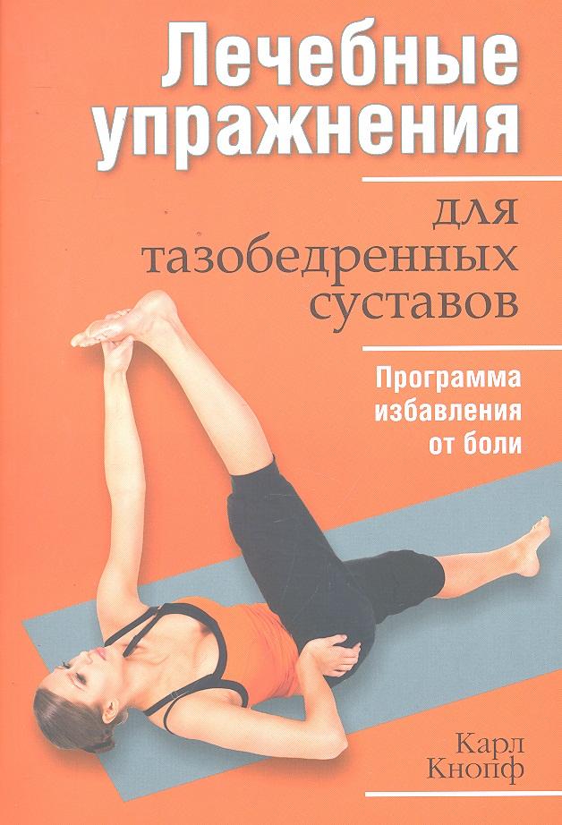 Кнопф К. Лечебные упражнения для тазобедренных суставов стивен биресфорд дэвид мьюрис мерилл аллен френсис янг лечебные упражнения для глаз