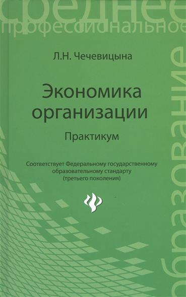 Чечевицына Л. Экономика организации. Практикум шимко п экономика организации учебник и практикум