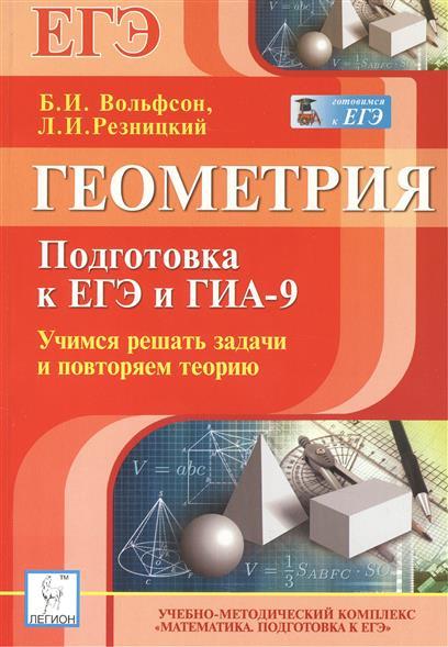 Геометрия. Подготовка к ЕГЭ и ГИА-9. Учимся решать задачи и повторяем теорию