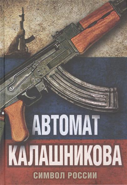 Бута Е. . Симол России