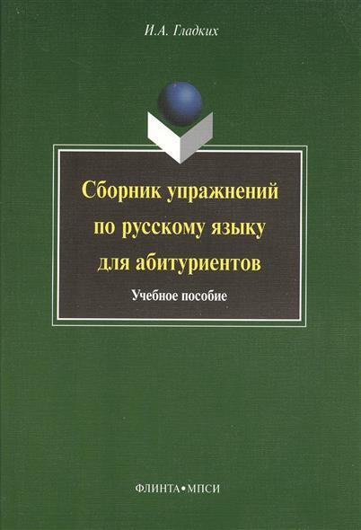 Сборник упражнений по русскому языку для абитуриентов. Второе издание