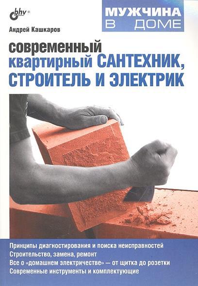 Современный квартирный сантехник, строитель и электрик