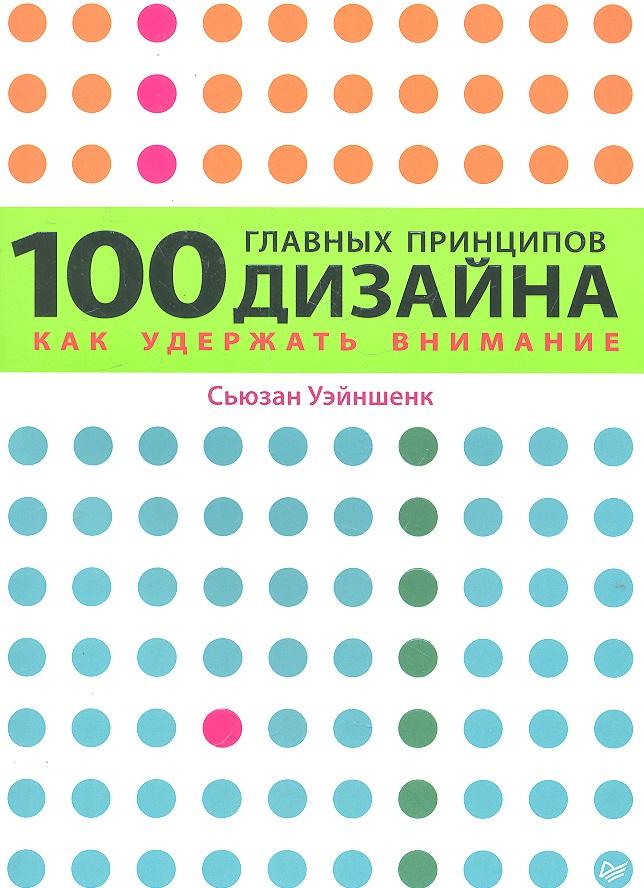 Уэйншенк С. 100 главных принципов дизайна ISBN: 9785496002462 100 главных принципов презентации