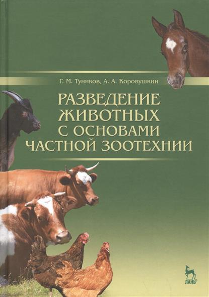 Туников Г.. Коровушкин А. Разведение животных с основами частной зоотехнии