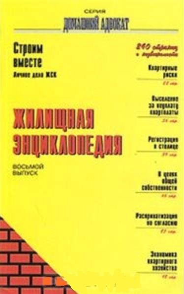 Жилищная энциклопедия