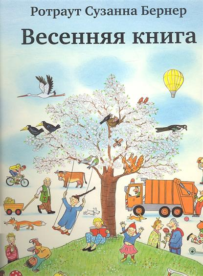 Бернер Р. Весенняя книга весенняя книга виммельбух
