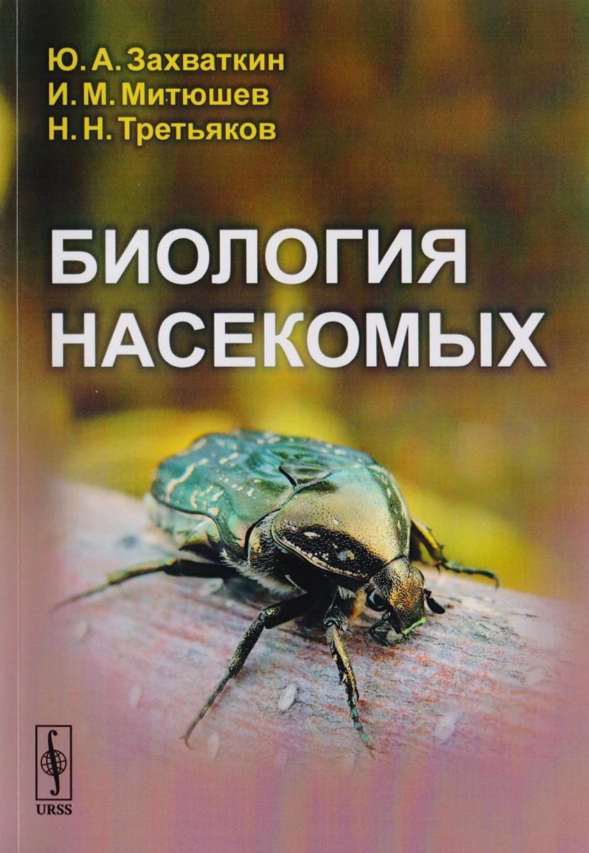Биология насекомых