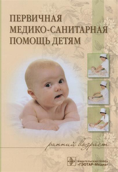 Первичная медико-санитарная помощь детям. Ранний возраст