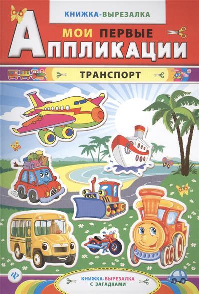 Транспорт. Книжка-вырезалка с загадками